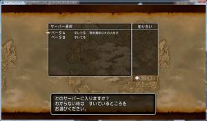 ドラクエX・PC版サーバ選択