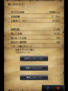 iPad版ドラクエ8